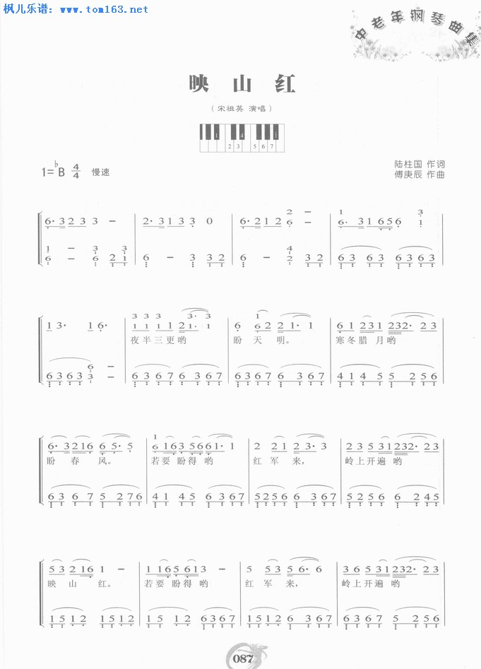 映山红 钢琴简谱(带歌词)—宋祖英