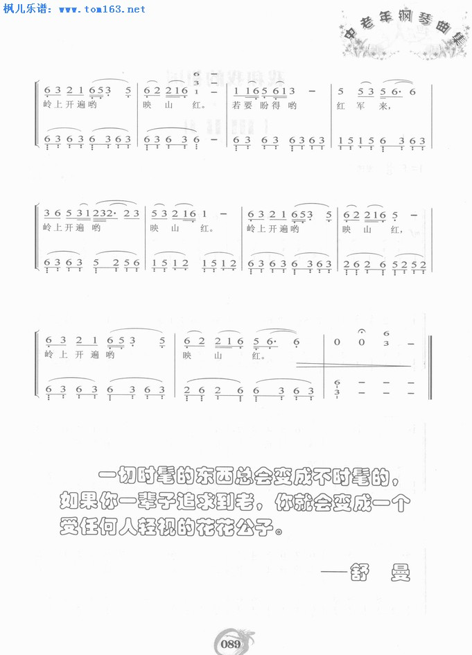 钢琴简谱(带歌词)—宋祖英