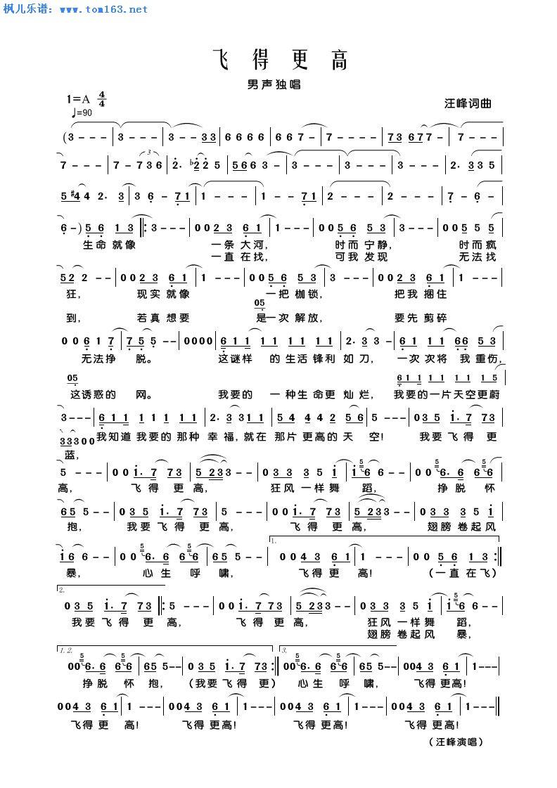 楓兒樂譜 樂譜庫 流行歌曲歌譜 四字流行歌譜 >> 正文:飛得更高圖片