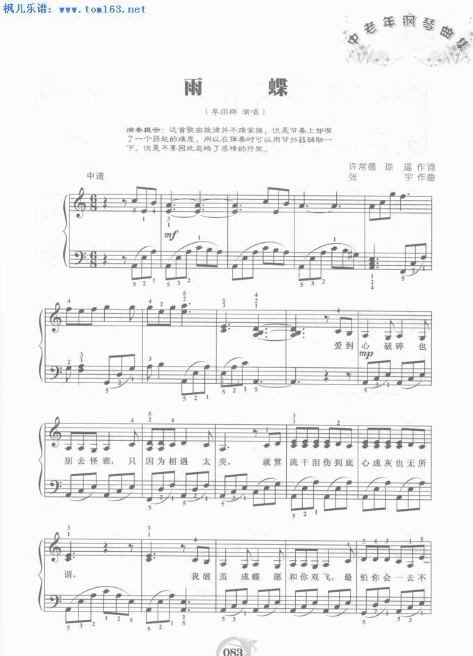 雨蝶 钢琴弹唱谱 五线谱—李翊君