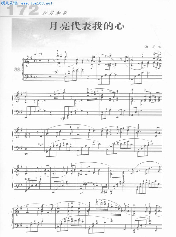 月亮代表我的心 钢琴谱