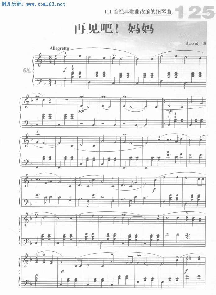 牵丝戏五线谱钢琴