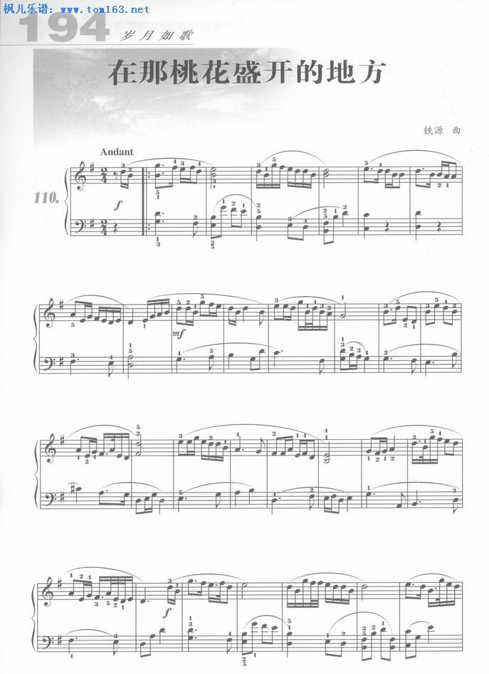 在那桃花盛开的地方 钢琴谱 五线谱—蒋大为