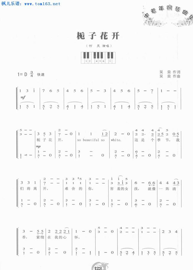 栀子花开 钢琴简谱—何炅