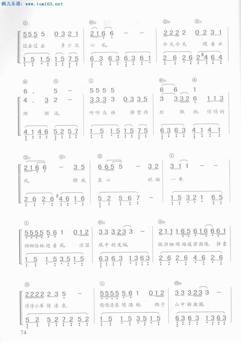 祝福(叶倩文)钢琴简谱