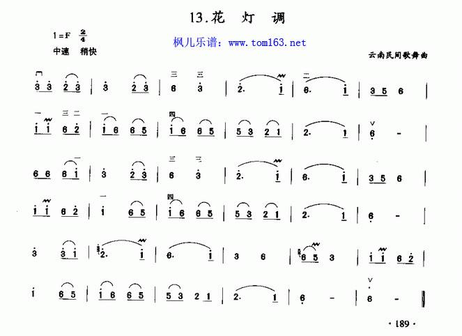 花灯调 二胡曲谱—云南民间歌舞曲(初级二胡)
