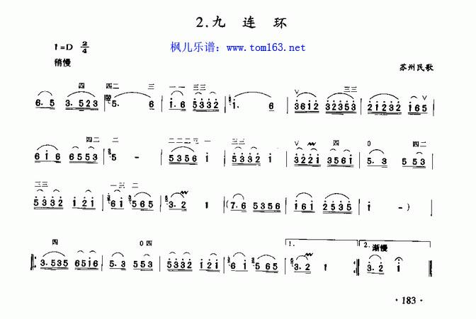 九儿简谱歌谱c-九连环 二胡曲谱 苏州民歌 初级二胡