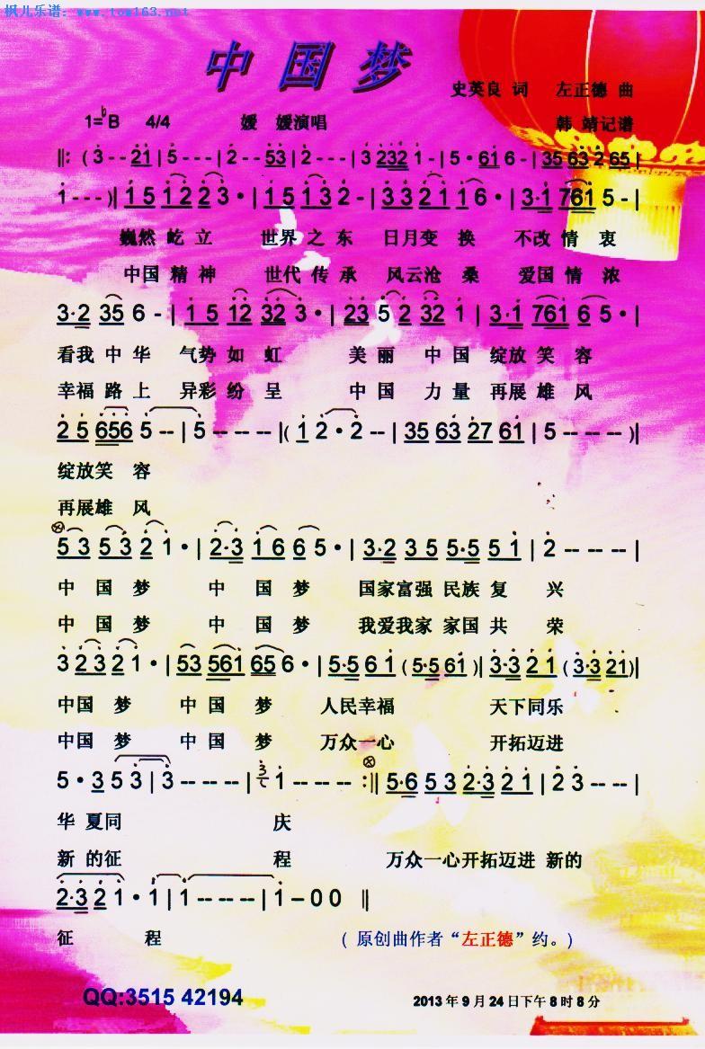 中国梦歌谱 中国梦 歌谱 共筑中国梦歌谱