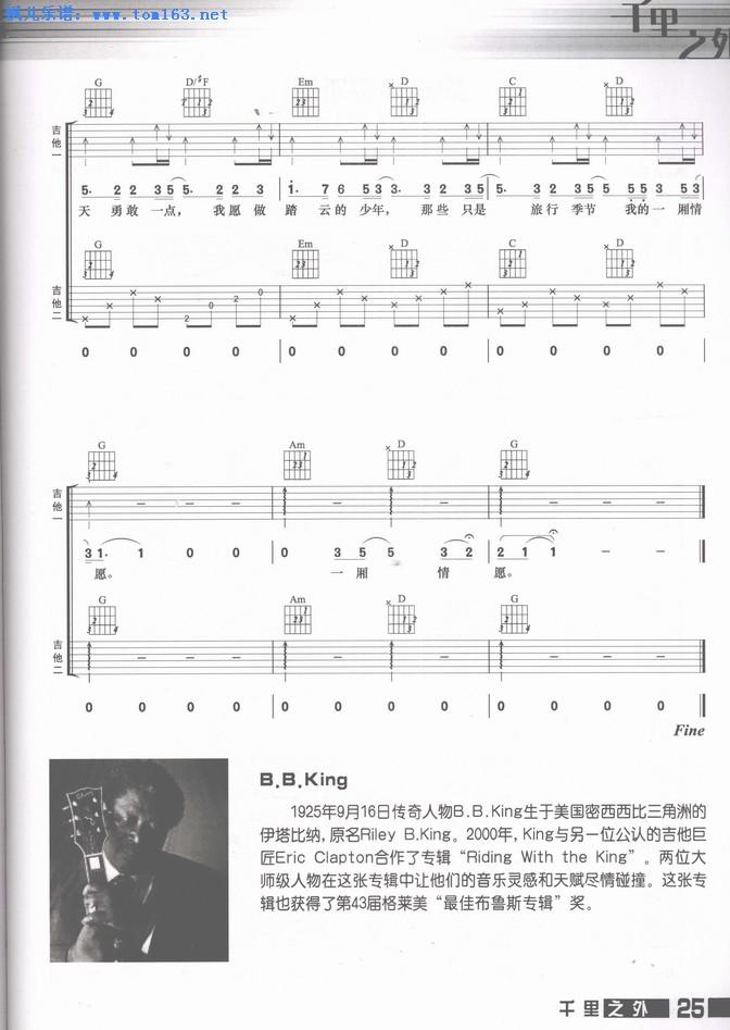 爱的期限(薛之谦)吉他简谱 六线谱—扫描版
