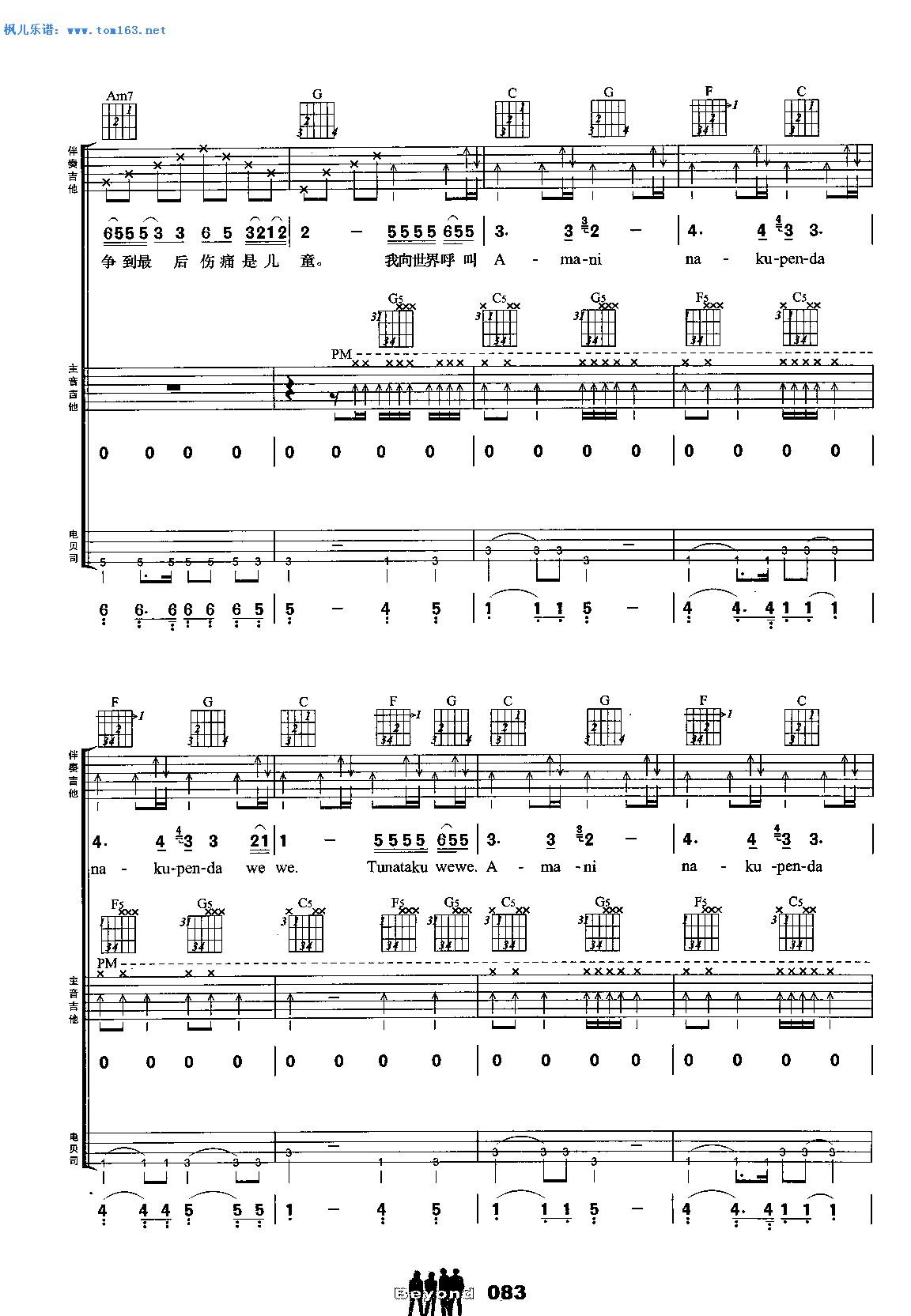 amani 吉他谱 六线谱 beyond 扫描版
