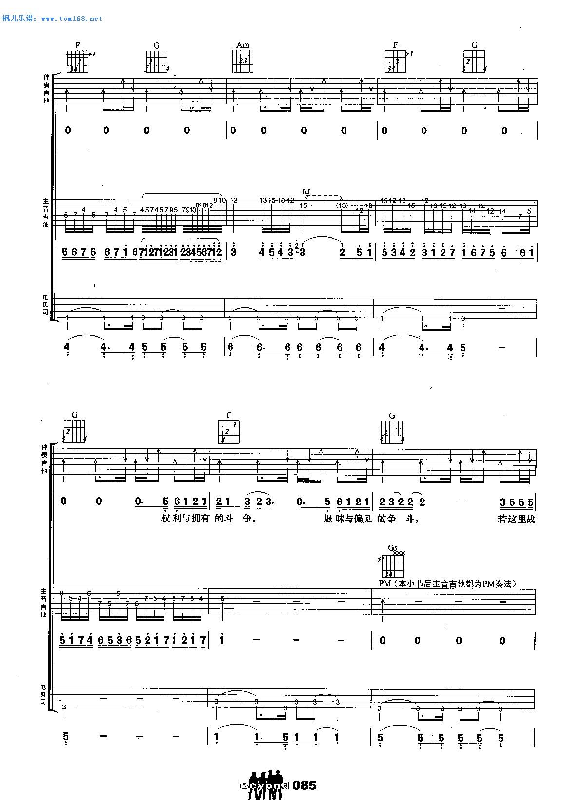 amani 吉他谱 六线谱—beyond(扫描版)