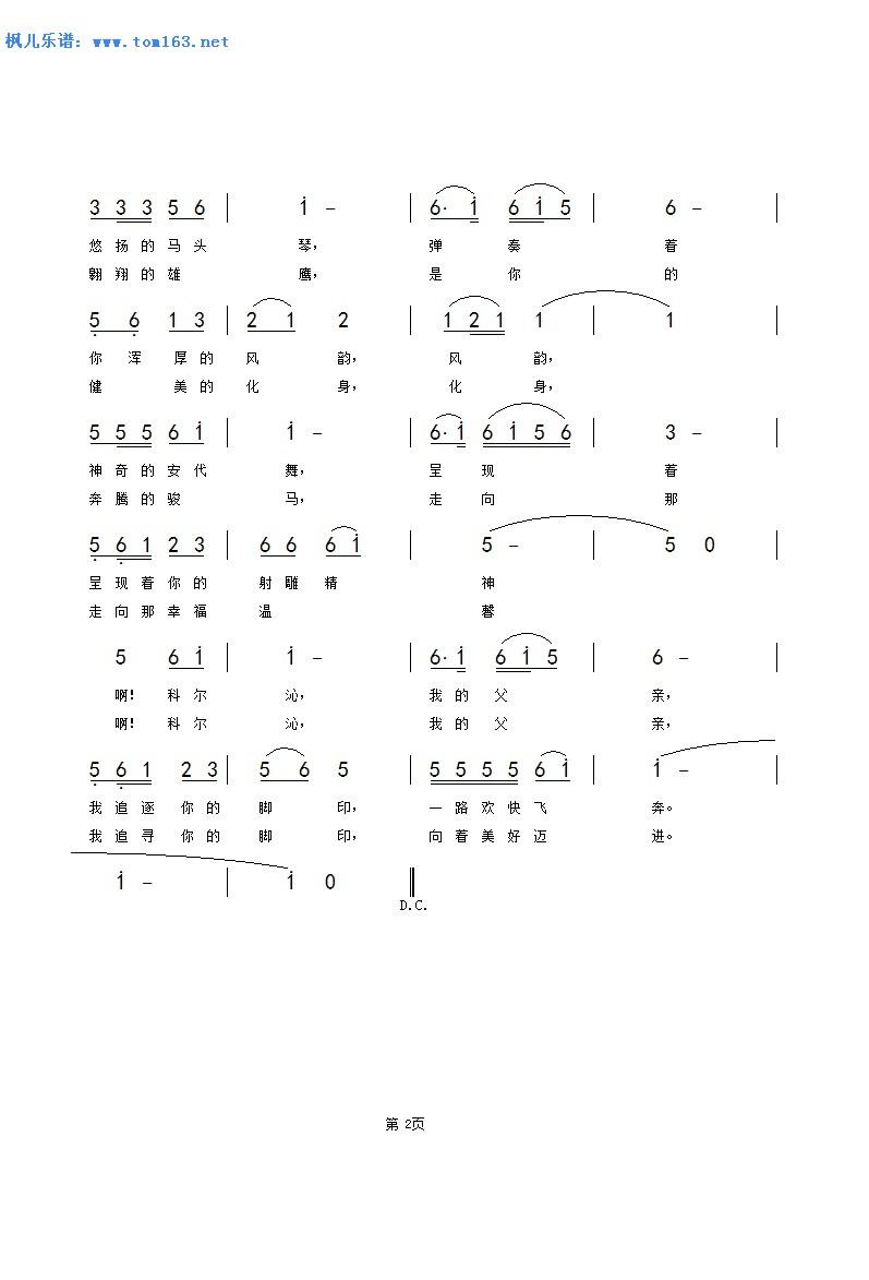 科尔沁,我的父亲 简谱 歌谱
