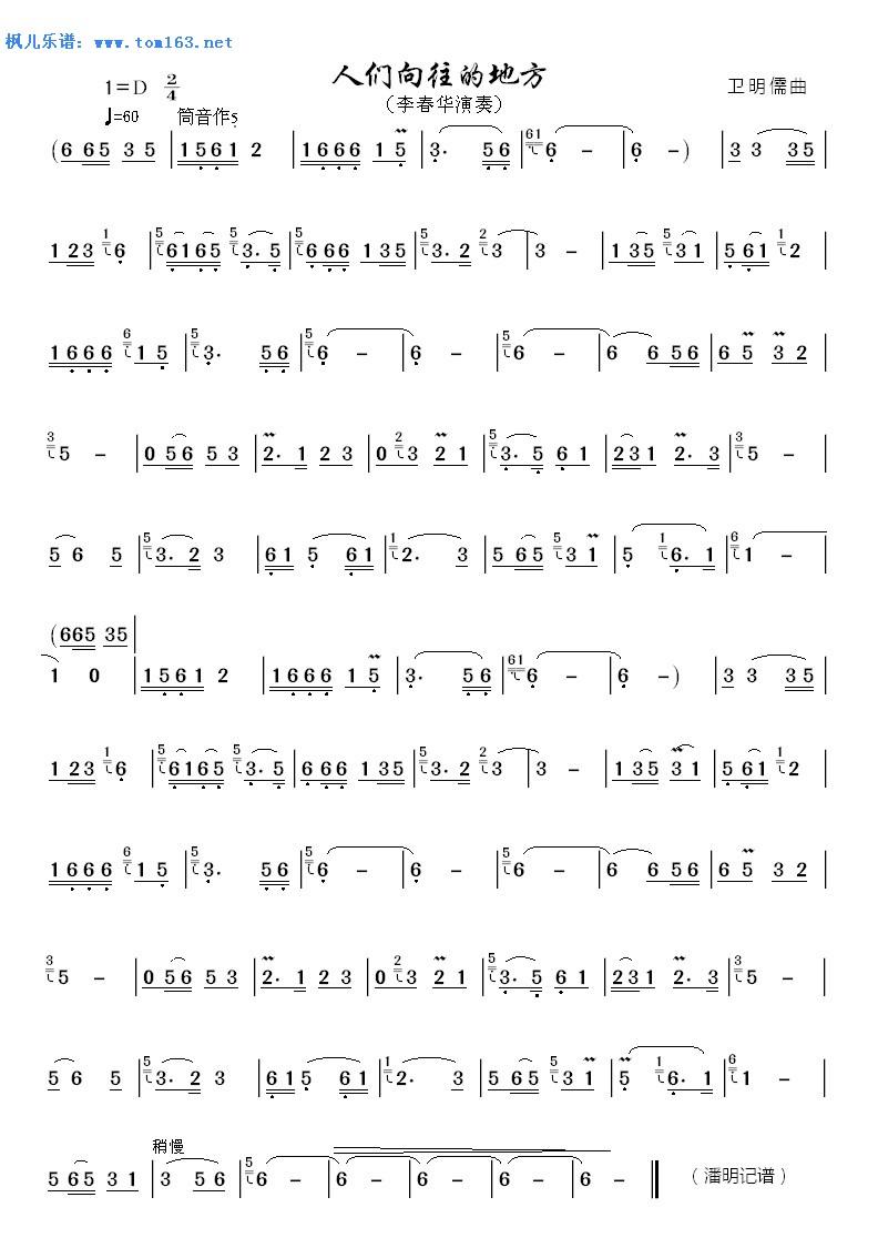 枫儿乐谱 乐谱库 乐器演奏乐谱 其它曲谱 >> 正文:人们向往的地方
