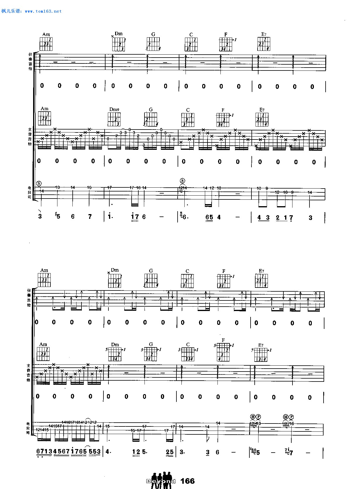 冷雨夜(扫描版)吉他简谱