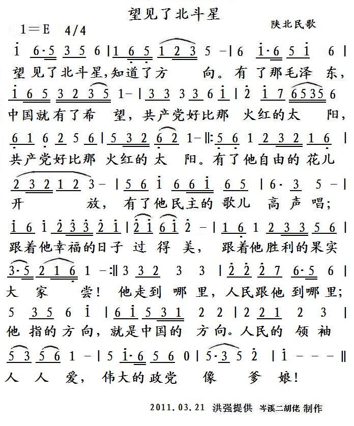 望见了北斗星 简谱 歌谱—陕北民歌