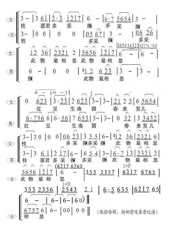 相思(男女对唱版)简谱 歌谱—哈辉,杨柳