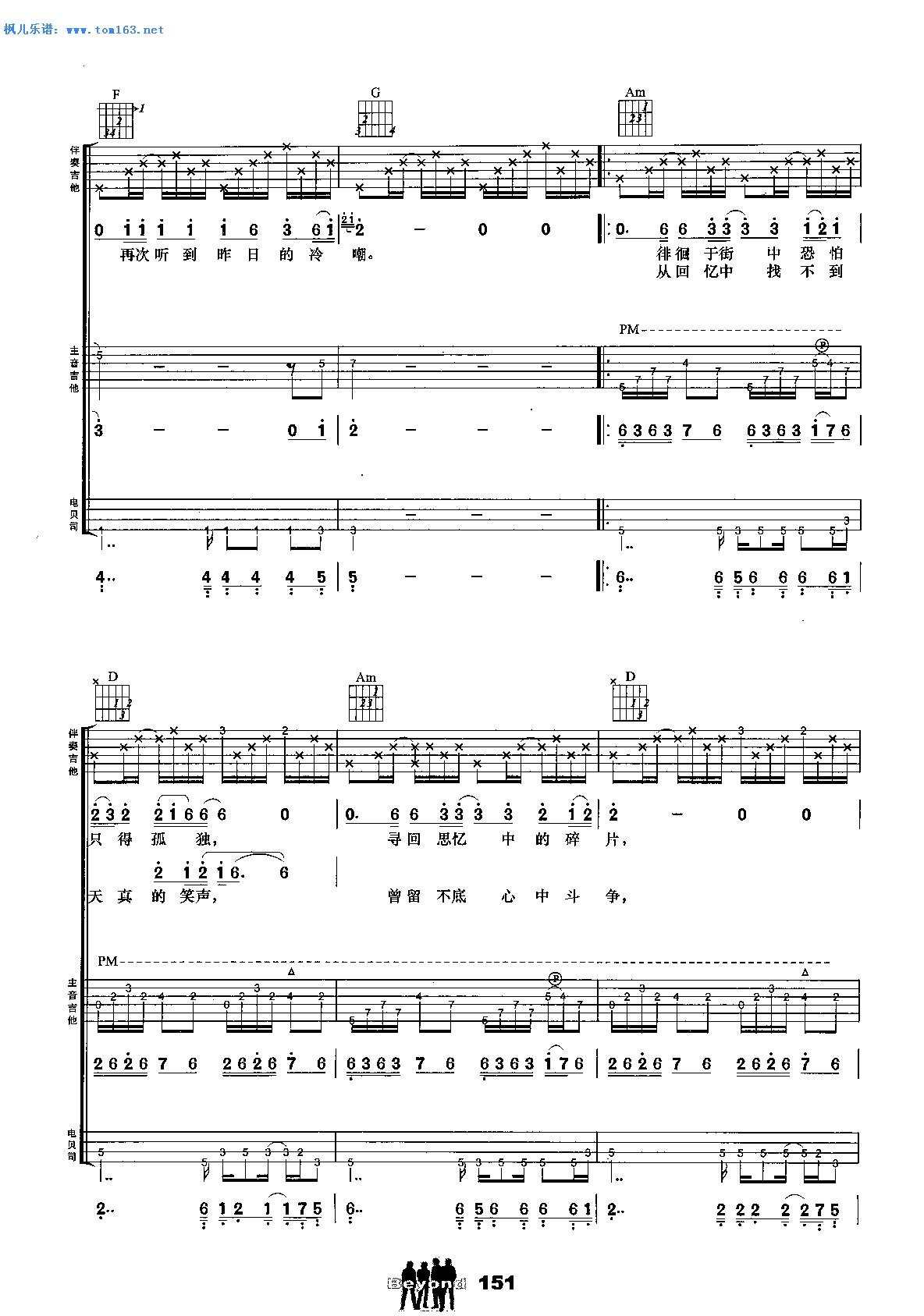 枫儿乐谱 乐谱库 乐器演奏乐谱 吉他谱 >> 正文:午夜怨曲
