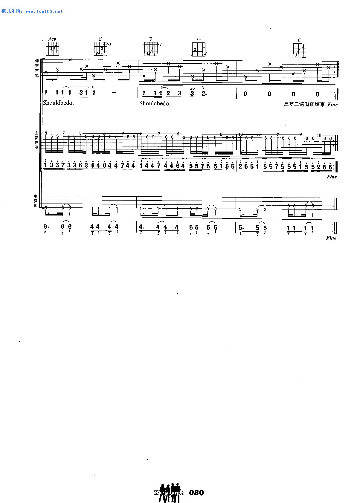 枫儿乐谱 乐谱库 乐器演奏乐谱 吉他谱 >> 正文:喜欢你          点击