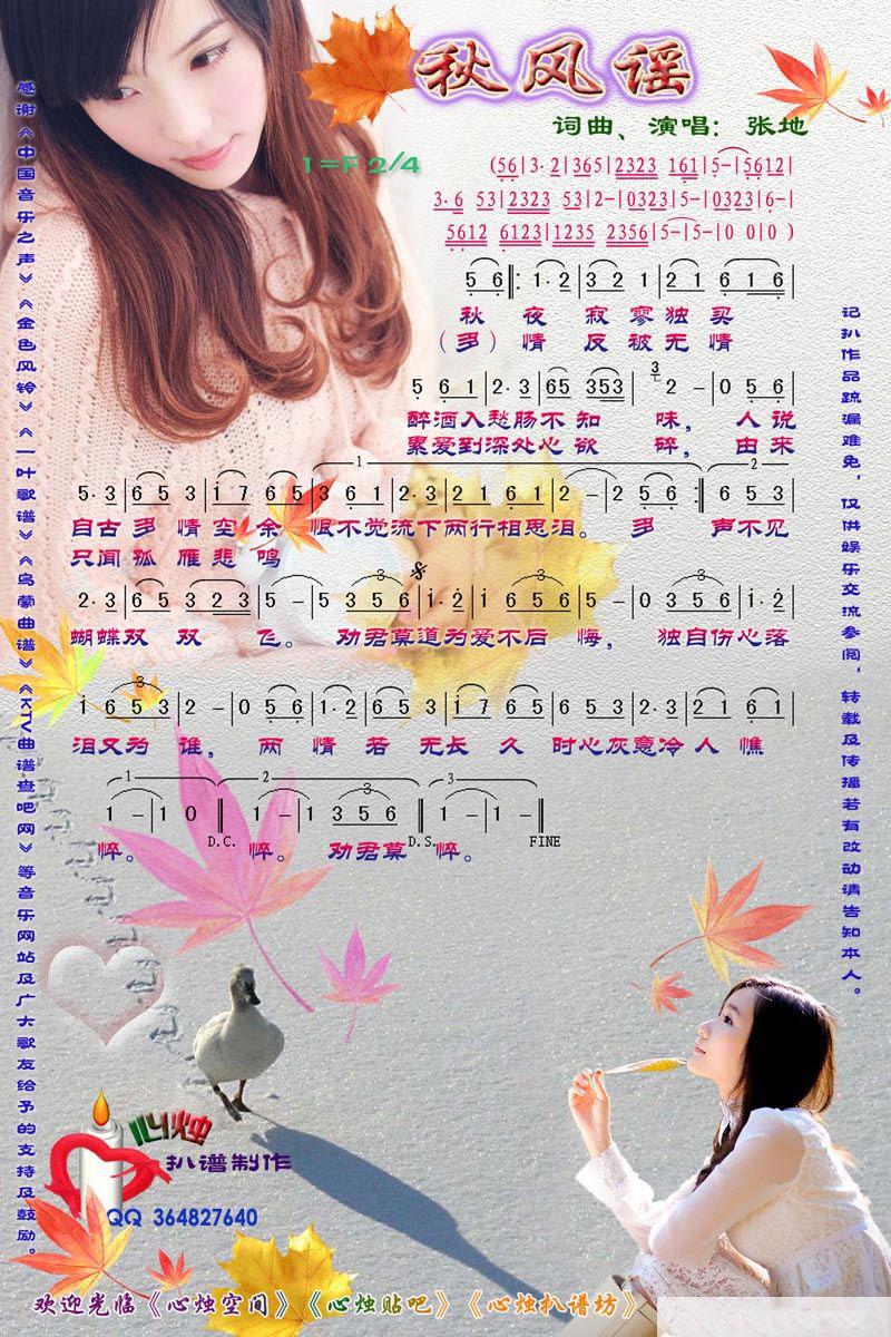 秋风谣 简谱 歌谱—张地(彩谱)