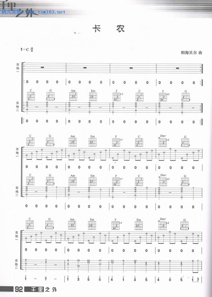 枫儿乐谱 乐谱库 乐器演奏乐谱 吉他谱 >> 正文:卡农          点击