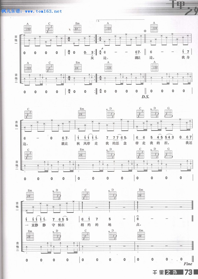 笛子打靶归来曲谱-秋天不回来 扫描谱 吉他简谱 六线谱 王强