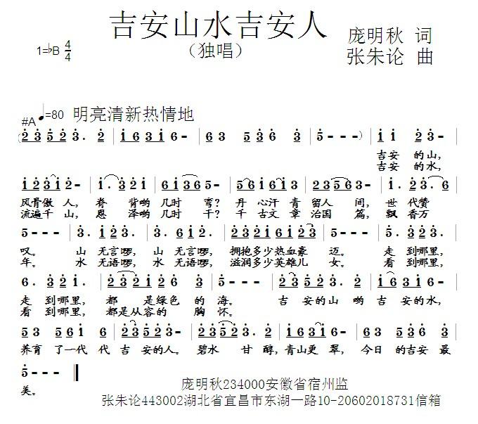 枫儿乐谱 乐谱库 流行歌曲歌谱 原创歌谱 >> 正文:吉安山水吉安人