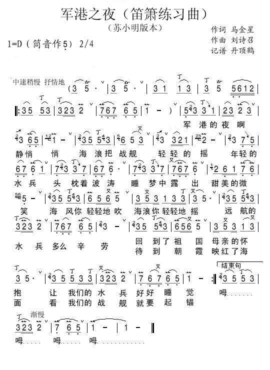 军港之夜 笛箫练习曲谱 苏小明