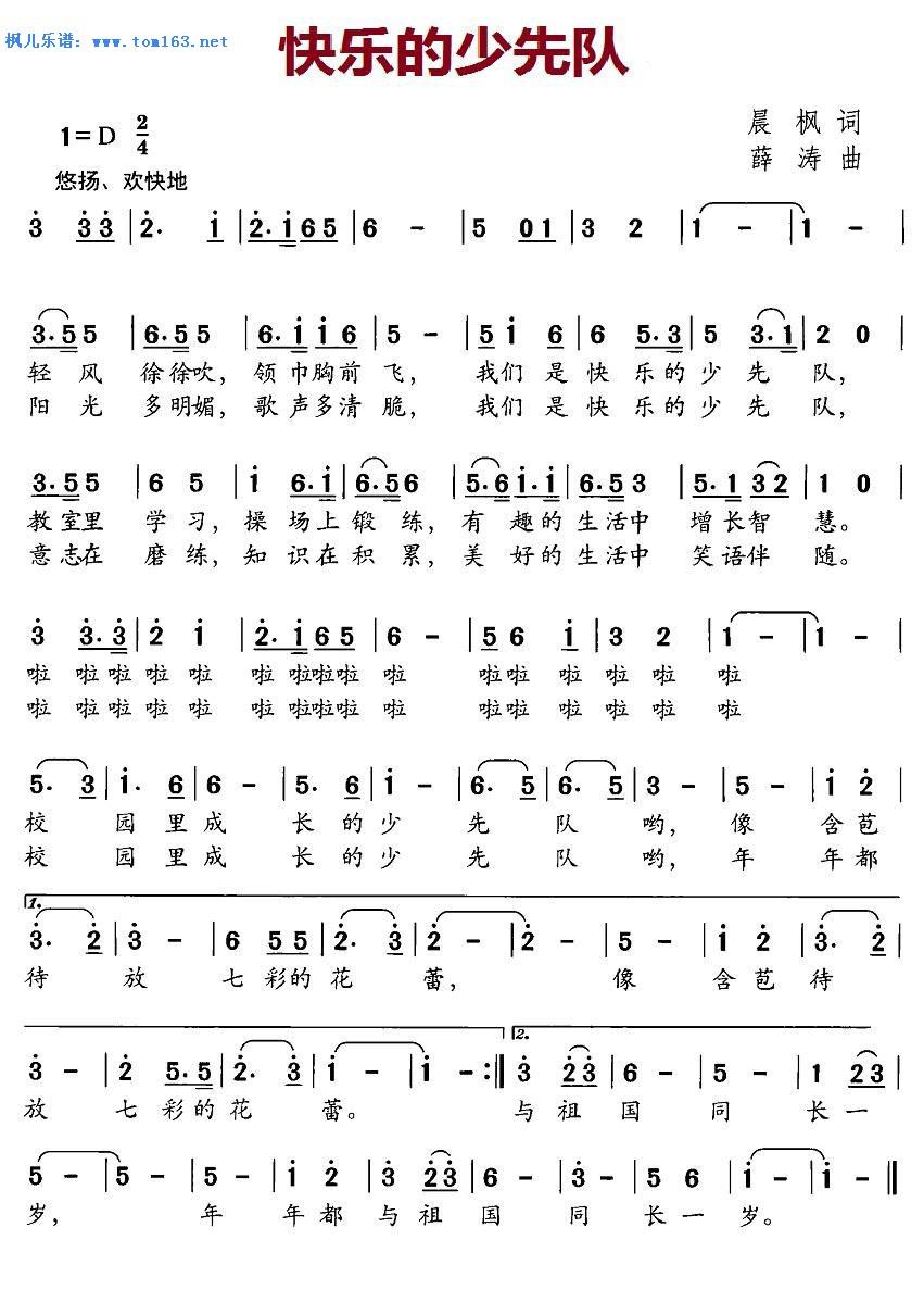 4-6字歌名儿歌歌谱 >> 正文:快乐的少先队          点击放大乐谱图片