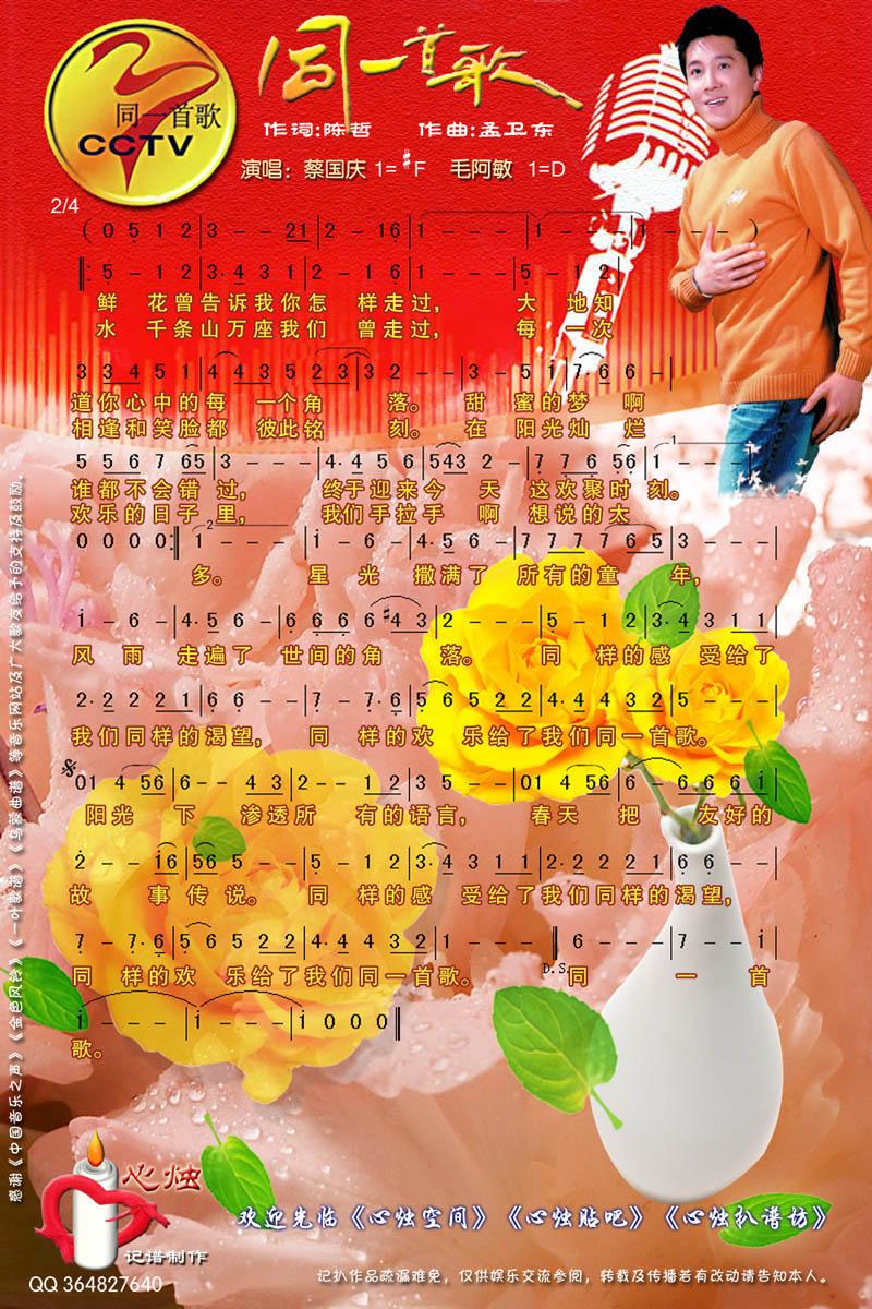 同一首歌 简谱 歌谱—蔡国庆,毛阿敏(彩谱)图片