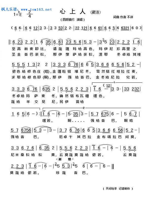 心上人(藏语)简谱 歌谱—四郎曲珍