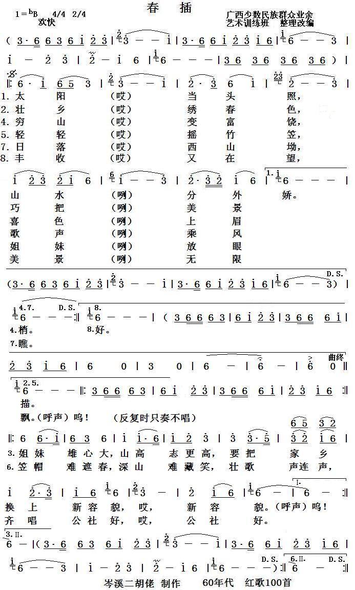 歌谱—60年代红歌100首
