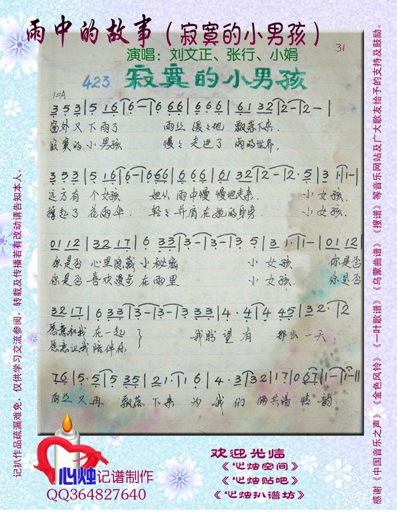 雨中的故事 简谱 歌谱—刘文正,张行,小娟(手写谱)