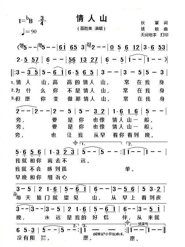 情人山 简谱 歌谱—高胜美