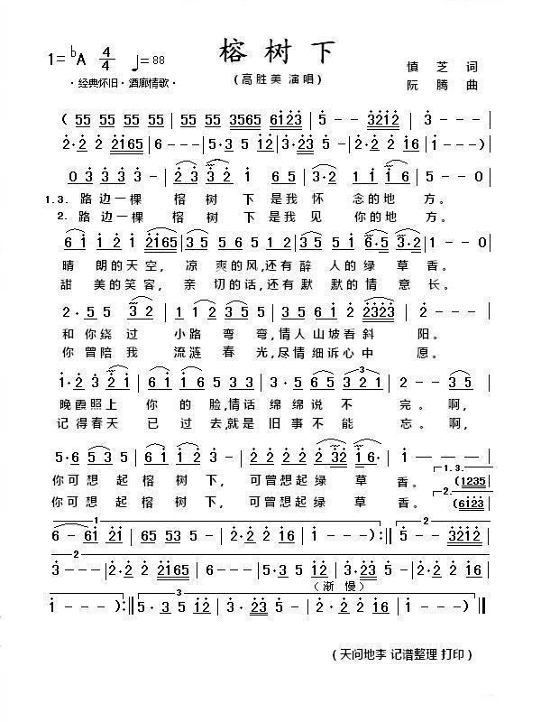榕树下 简谱 歌谱—高胜美