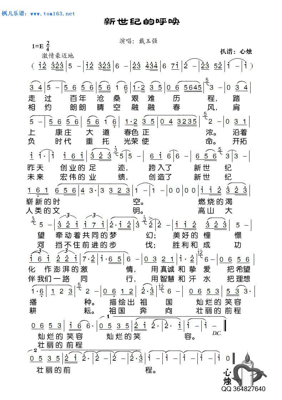 新世纪的呼唤 简谱 歌谱—戴玉强