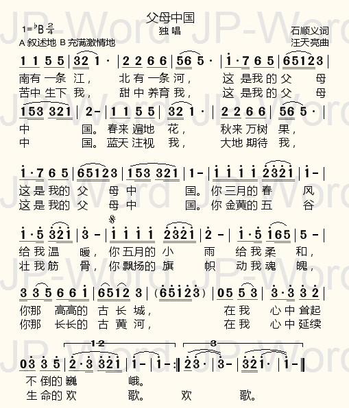 父母中国 简谱 歌谱—独唱