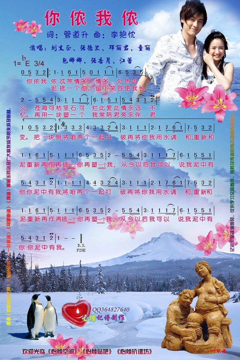 200高   绣红旗简谱歌谱童丽   r4.ykimg.com 宽448x252高   你是我今生