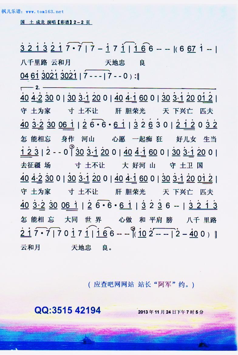 国土 简谱 歌谱—成龙
