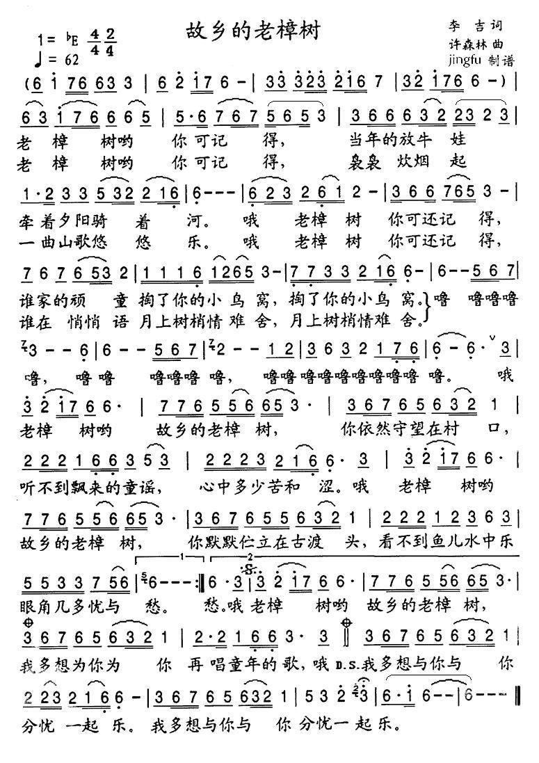 故乡的老樟树 简谱 歌谱—刘祥杰