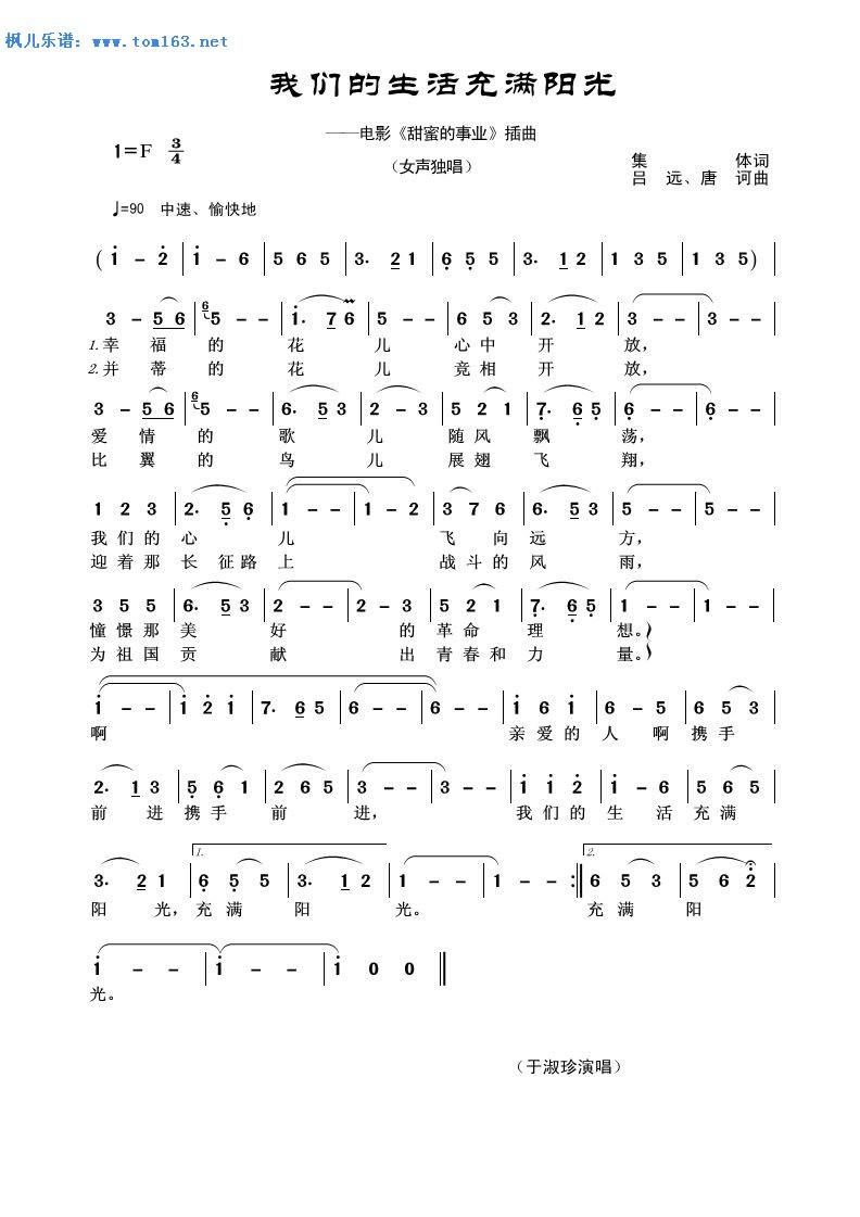 影视歌曲歌谱 6字以上歌名影视歌谱 >> 正文:我们的生活充满阳光