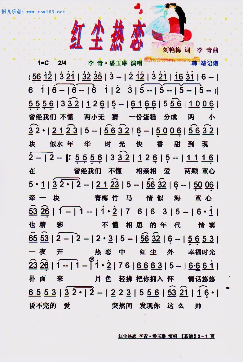 红尘热恋 简谱 歌谱—李青,潘玉琳图片