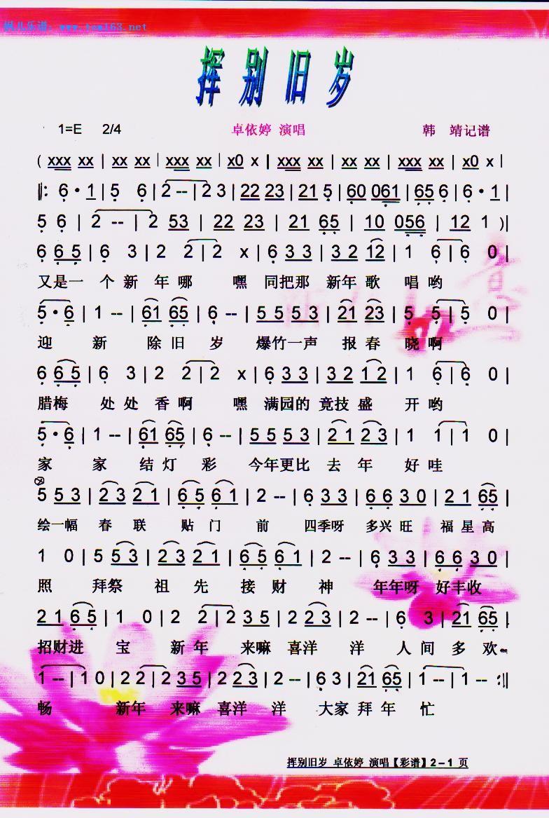 简谱 歌谱—卓依婷(新年歌); 卓依婷新年快乐歌谱_卓依婷新年快乐简谱