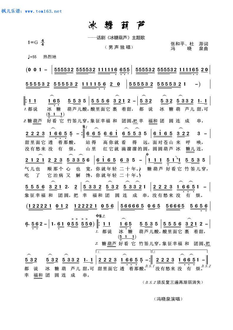 冰糖葫芦(话剧《冰糖葫芦》主题歌)简谱 歌谱—冯晓泉