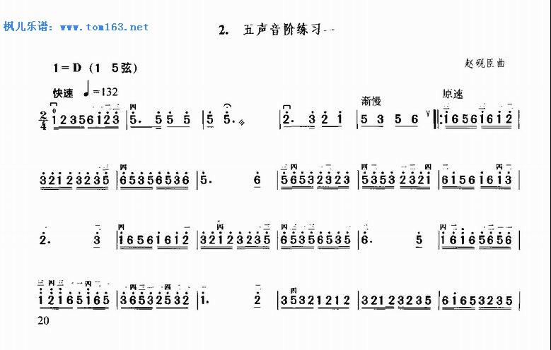 音阶 练习一 五声 二胡/五声音阶练习一 二胡曲谱