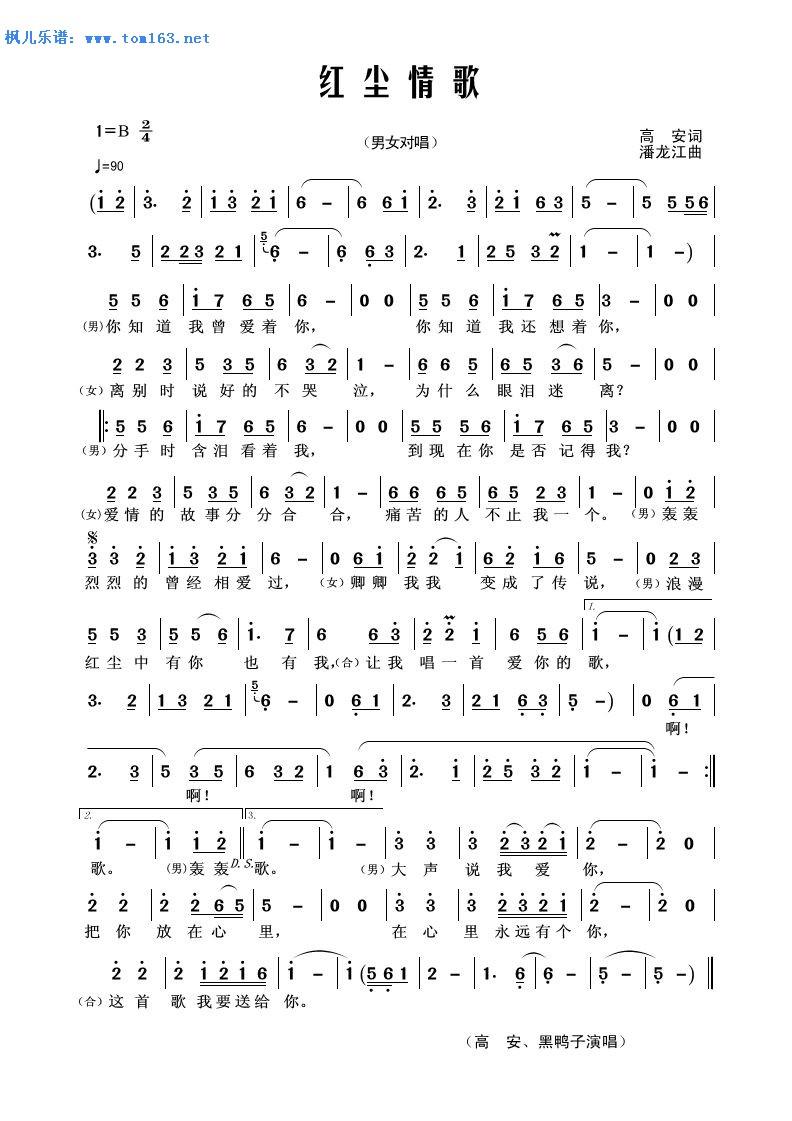 红尘情歌 简谱 歌谱—高安,黑鸭子(对唱)图片