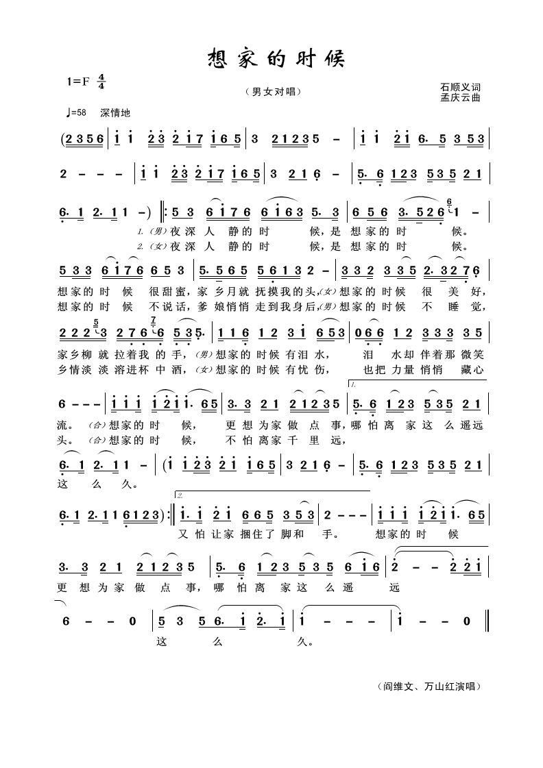 想家的时候 简谱 歌谱—阎维文,万山红(男女对唱)