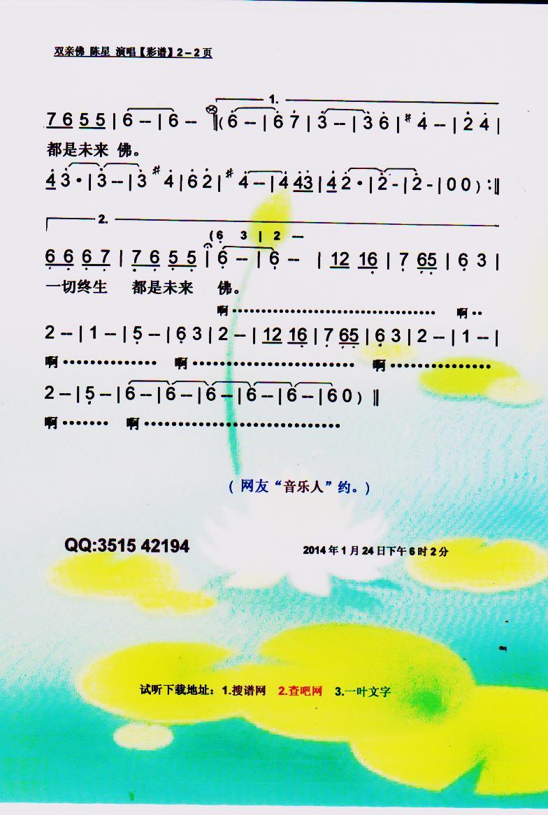 双亲佛 简谱 歌谱—陈星