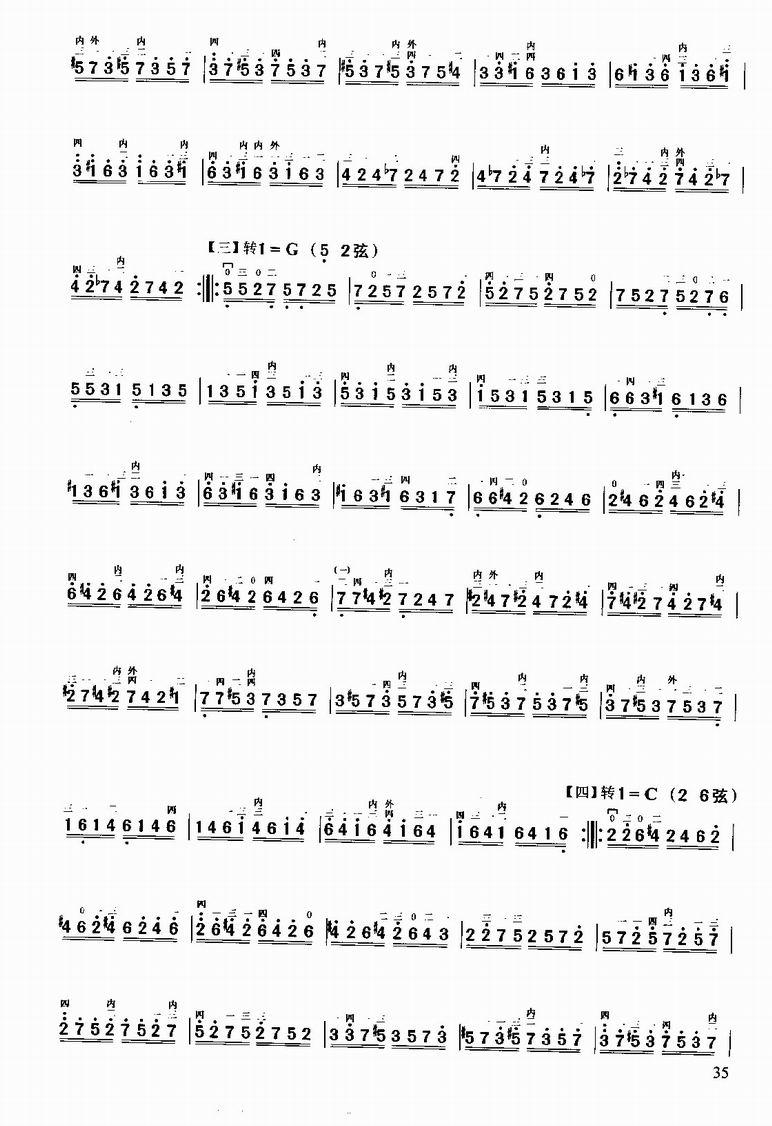 练习 琶音 和弦 二胡/大三和弦琶音练习 二胡曲谱