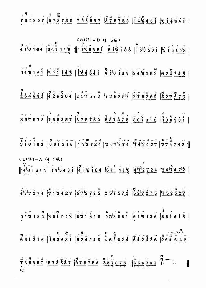 练习 琶音 小三和弦 二胡/小三和弦琶音练习 二胡曲谱