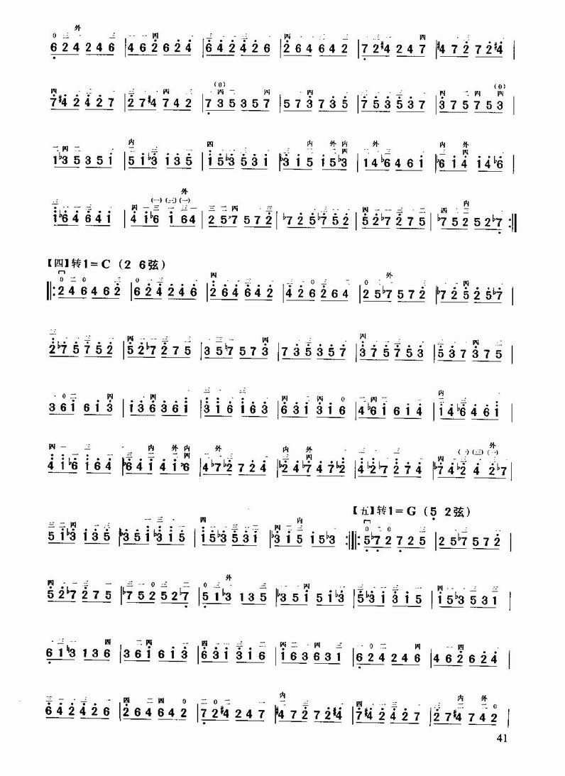 小三和弦琶音练习 二胡曲谱